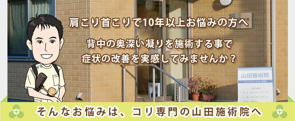 身体のお悩みは、コリ専門の山田施術院へ